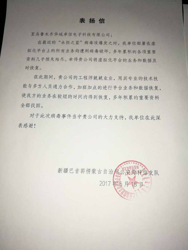 乌鲁木齐华域卓信电子科技有限公司